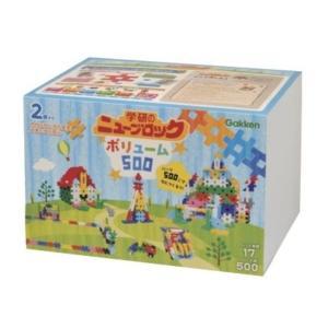 学研のニューブロック ボリューム500 2才〜 いろんなブロックがたっぷり入ったお子様大満足のブロックセット キッズコーナーなどにも おもちゃ 知育玩具|dream-realize