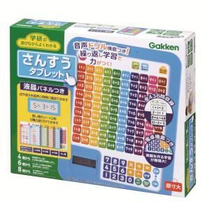 学研の学びながらよくわかる さんすうタブレット 2才〜 足し算 引き算 掛け算 割り算など算数のお勉強が出来ます おもちゃ 知育玩具 dream-realize