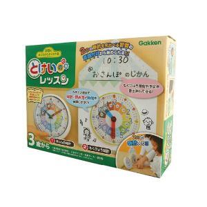 学研 おもちゃ 時計のレッスン とけいのレッスン 3歳 4歳 5歳 時間の勉強 子供 子ども こども 未就学児 学習 男の子 女の子 知育玩具|dream-realize