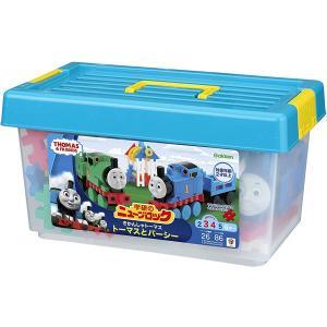 ニューブロック きかんしゃトーマス トーマスとパーシー お片付け簡単 ケース入り ブロックセット おもちゃ 知育玩具 4歳 5歳 6歳 学研 dream-realize
