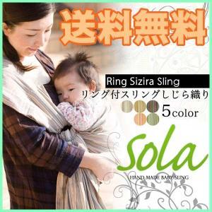 抱っこ紐 新生児 スリング コンパクト 高級しじら織り リング付きスリング ベビースリング 抱っこひ...