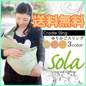 スリング 抱っこ紐 新生児 コンパクト しじら織り ゆりかごベビースリング 抱っこひも 簡単 日本製 赤ちゃん ベビー用品 全3色|dream-realize