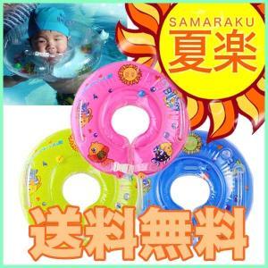 全3色 夏楽(サマラク) 赤ちゃん用首リング ベビー浮き輪 ベビーウキワ ベビー浮輪 ベビーうきわ 取っ手ハンドル付き 水遊びやお風呂での入浴にも おふろ|dream-realize