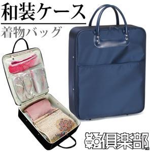 着物バッグ  メンズ レディース 和装ケース和装バッグ 日本製 14110|dream-realize