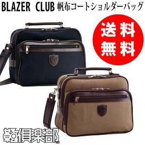 ビジネスバッグ メンズ 50代 40代 30代 20代 おしゃれ ショルダーバッグ メンズ 斜めがけ 帆布 撥水 B5 横型 28cm BLAZER CLUB 16365 dream-realize