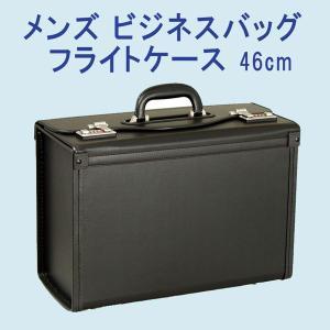 フライトケース パイロットケース ビジネスバッグ メンズ 50代 40代 30代 20代 おしゃれ ビジネスバック ロック付 46cm G-GUSTO 20028|dream-realize