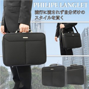 ビジネスバッグ メンズ 50代 40代 30代 20代 おしゃれ ソフトアタッシュケース 39cm A4F PHILIPE LANGLET 21123|dream-realize