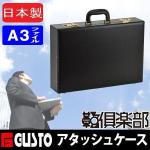 ビジネスバッグ メンズ 50代 40代 30代 20代 おしゃれ ハードアタッシュケース ブリーフケース 48cm A3F G-GUSTO 21214|dream-realize