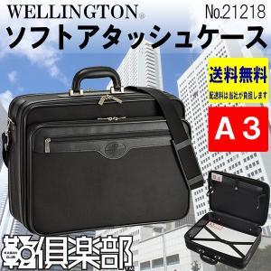 ビジネスバッグ メンズ 50代 40代 30代 20代 おしゃれ アタッシュケース ソフト ブリーフケース 45cm A3 WELLINGTON 21218|dream-realize