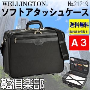ビジネスバッグ メンズ 50代 40代 30代 20代 おしゃれ アタッシュケース ソフト ブリーフケース 45cm A3 鞄 WELLINGTON 21219|dream-realize