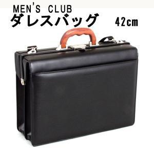 ダレスバッグ メンズ 豊岡鞄 おしゃれ 30代 40代 50代 ビジネスバッグ 木製ハンドル B4 42cm 日本製 MEN'S CLUB 22089|dream-realize