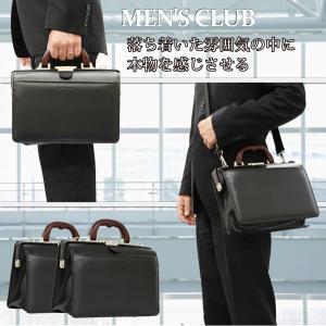 ダレスバッグ メンズ 豊岡鞄 おしゃれ 30代 40代 50代 ビジネスバッグ 木手ハンドル B5 30cm 日本製 MEN'S CLUB 22091|dream-realize