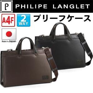 ビジネスバッグ メンズ 50代 40代 30代 20代 おしゃれ ブリーフケース ショルダー 日本製 出張 A4サイズ 男性 PHILIPE LANGLET 22277 dream-realize