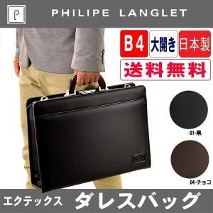ダレスバッグ メンズ 豊岡鞄 おしゃれ 30代 40代 50代 ビジネスバッグ ショルダー 天然木ハンドル 日本製 出張 B4サイズ 男性 PHILIPE LANGLET 22279|dream-realize