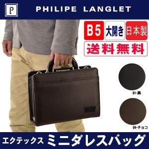 ミニダレスバッグ メンズ 豊岡鞄 おしゃれ 大容量 30代 40代 50代  ビジネスバッグ 日本製  B5 PHILIPE LANGLET 22280|dream-realize