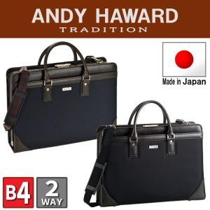 ビジネスバッグ メンズ 50代 40代 30代 20代 おしゃれ アタッシュケース B4 日本製 鍵付き ショルダー付き ANDY HAWARD 22290 dream-realize