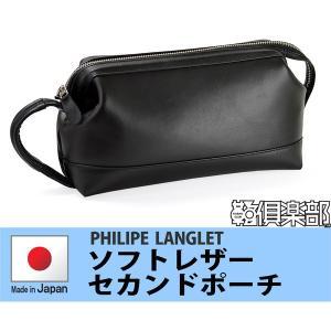 ソフトレザー セカンドバッグ メンズ おしゃれ 40代 50代 セカンドポーチ 日本製  26cm 男性用 かばん PHILIPE LANGLET 25388|dream-realize