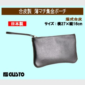 ビジネスバッグ セカンドバッグ メンズ 集金バッグ セカンドポーチ セカンドバック 27cm 日本製 G-GUSTO 25588|dream-realize