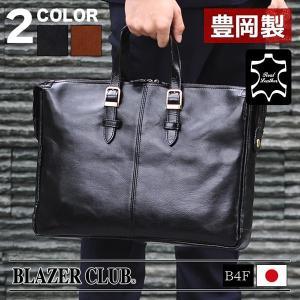 ビジネスバッグ メンズ 50代 40代 30代 20代 おしゃれ ブリーフケース ハンドル長さ調節可能 日本製 出張 B4 BLAZER CLUB 26348 dream-realize