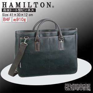 ビジネスバッグ メンズ 50代 40代 30代 20代 おしゃれ ブリーフケース B4 A4 HAMILTON 26577|dream-realize
