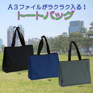 トートバッグ メンズ レディース おしゃれ 30代 40代 ビジネスバッグ 長さ調節 日本製 出張 A3 53385|dream-realize