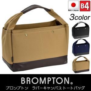 トートバッグ メンズ レディース おしゃれ 30代 40代 帆布 A4サイズ 男性 女性 日本製 BROMPTON 53408|dream-realize