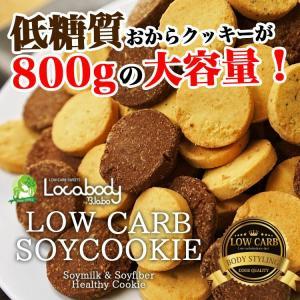 ダイエット食品 満腹 置き換え お菓子 低糖質 スイーツ 糖質を抑えた ローカーボ 豆乳おからクッキー 糖質制限 大容量 800g ロカボ|dream-realize