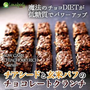 ダイエット食品 お菓子 置き換え 低糖質 スイーツ チアシードと玄米パフのローカーボチョコクランチ 砂糖不使用 クーベルチュールチョコレート 糖質制限 ロカボ|dream-realize