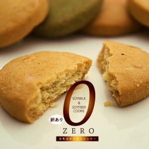 ダイエット食品 満腹 置き換え お菓子 スイーツ 訳あり 豆乳おからZEROクッキー 10種 大容量 1kg 砂糖不使用 食物繊維たっぷり|dream-realize