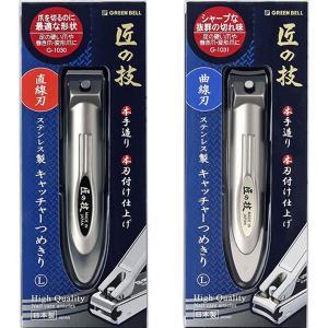 爪切り 高級 日本製 匠の技 直線刃 曲線刃 Lサイズ つめきり つめ切り ヤスリ 足の硬い爪 巻き爪 変形爪 キャッチャー付 ポイント消化|dream-realize