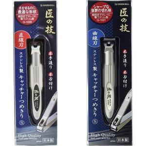 爪切り 高級 日本製 匠の技 直線刃 曲線刃 Sサイズ スリム型 つめきり つめ切り ヤスリ 足の爪 キャッチャー付 ポイント消化|dream-realize