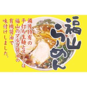 福山ラーメン 生ラーメンセット4食入り こってり醤油ラーメン|dream-realize