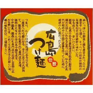 辛い ご当地ラーメンお取り寄せ 広島つけ麺 美味しい激辛 生ラーメンセット 4食 簡易パッケージ ポイント消化|dream-realize|03