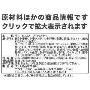 辛い ご当地ラーメンお取り寄せ 広島つけ麺 美味しい激辛 生ラーメンセット 4食 簡易パッケージ ポイント消化|dream-realize|04