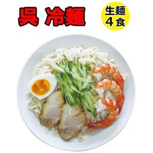 ご当地ラーメンお取り寄せ 呉の冷麺 生ラーメンセット 4食 ...