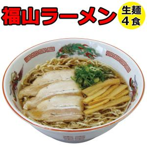 ラーメン 生麺 ご当地ラーメン 福山ラーメン 醤油ラーメン しょうゆ 生ラーメン セット 4食セット メール便 簡易パッケージ ポイント消化|dream-realize