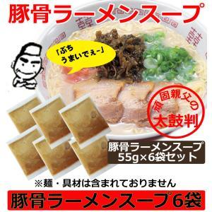 ラーメン スープ 豚骨 小袋 業務用 メール便 ご当地ラーメンスープ 豚骨ラーメンスープ 55gx6袋セット とんこつ 簡易パッケージ らーめん ポイント消化|dream-realize