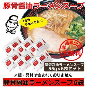ラーメン スープ 小袋 業務用 豚骨醤油 ご当地ラーメン スープ とんこつ醤油ラーメンスープ 55gx6袋セット 簡易パッケージ ポイント消化|dream-realize