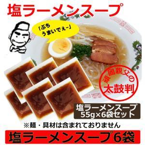 ラーメン スープ 小袋 業務用 ご当地ラーメンスープ 塩ラーメンスープ 45gx6袋セット 簡易パッケージ らーめんスープ ポイント消化|dream-realize