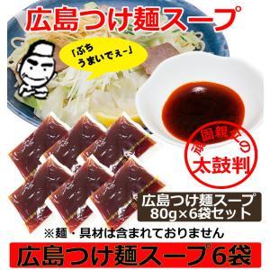 ラーメン スープ 辛い 小袋 業務用 ご当地ラーメンスープ 広島つけ麺スープ 80gx6袋セット ラーメン スープ 激辛 簡易パッケージ らーめん ポイント消化|dream-realize
