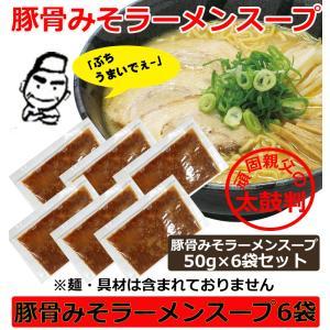 ラーメン スープ 豚骨味噌 小袋 業務用 ご当地...の商品画像