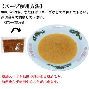 ラーメン スープ 豚骨味噌 小袋 業務用 ご当...の詳細画像1