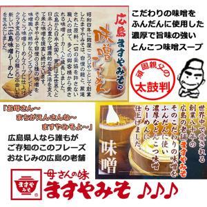ラーメン スープ 豚骨味噌 小袋 業務用 ご当...の詳細画像2