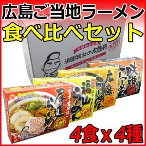 お中元 御中元 ギフト ラーメン 広島ご当地ラーメンセット詰め合わせ食べくらべセット 取り寄せ|dream-realize