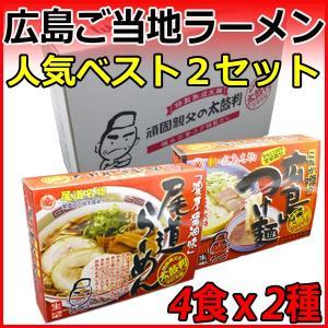 広島ご当地ラーメン人気ベスト2セット  瀬戸内のご当地ラーメン2種を詰め合わせたセットです。。  尾...