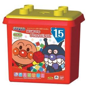 アンパンマン おもちゃ 玩具 ブロック はじめてのブロックバケツL 1歳半 2歳 知育玩具|dream-realize
