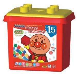 アンパンマン おもちゃ 玩具 ブロックラボ はじめてのブロックバケツ 1歳半 2歳 知育玩具|dream-realize