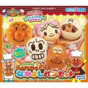 アンパンマン おもちゃ 玩具 ジャムおじさんのやきたてパン工場 なかよしパンセット 3歳 4歳 知育...