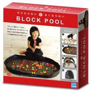 ダイヤブロック ブロックプール ブロック 積木 積み木 つみき ビーズなどのお片づけが簡単になるプレイマット コンパクト収納専用バック付 おもちゃ 知育玩具|dream-realize