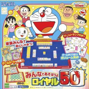 ドラえもん おもちゃ 男の子 女の子 4歳 5歳 ボードゲーム みんなであそぼうよ ロイヤル50 すごろく リバーシ 知育玩具 dream-realize